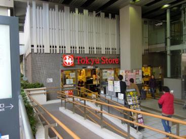 学芸大学 東急ストアの画像1