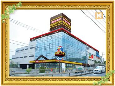 MEGAドン・キホーテ横浜青葉台店の画像1