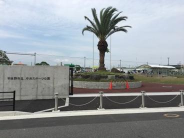 羽曳野市立中央スポーツ公園の画像1