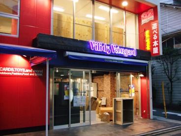 ヴィレッジヴァンガード三軒茶屋の画像1