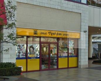 マツモトキヨシマルイファミリー海老名店の画像1