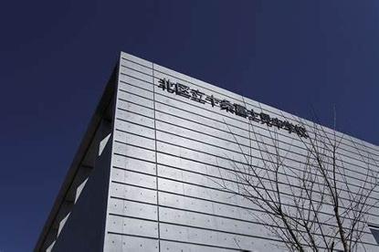 北区立 十条富士見中学校の画像1