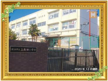 上飯田小学校の画像1