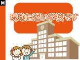 中和田小学校
