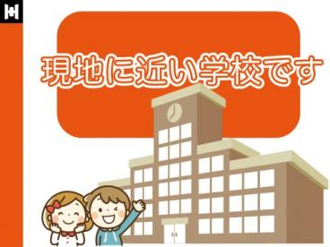 中和田小学校の画像1