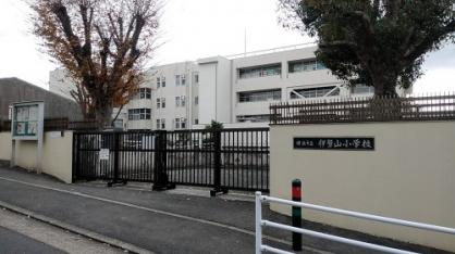 伊勢山小学校の画像1