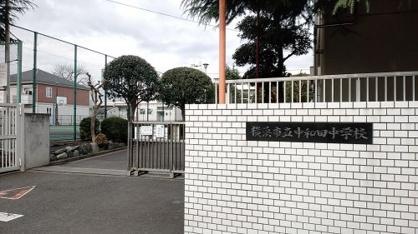 中和田中学校の画像1