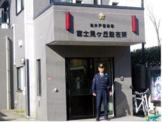 高井戸警察署 富士見ヶ丘駐在所