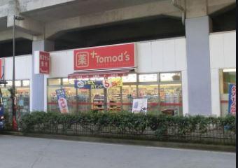 トモズ 練馬高野台店の画像1