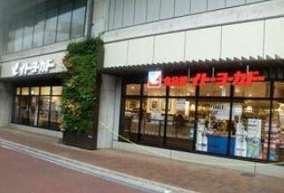 イトーヨーカドー食品館練馬高野台店の画像1
