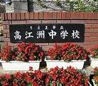 高江洲中学校