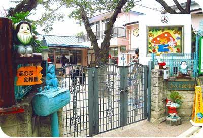 志のぶ幼稚園の画像1