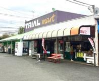 トライアルマート 北越谷店