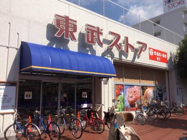 東武ストア小豆沢店の画像1