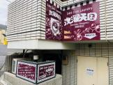 洗濯天国西新宿店
