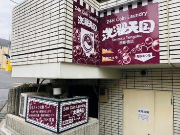 洗濯天国西新宿店の画像1