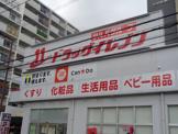 ドラッグイレブン 片縄店