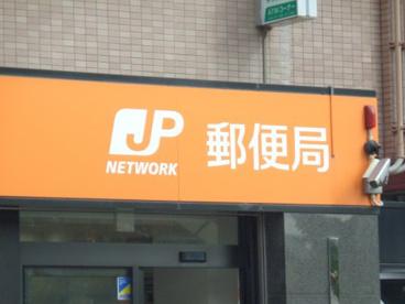 福岡大池郵便局の画像1