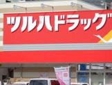 ツルハドラッグ 博多駅南店