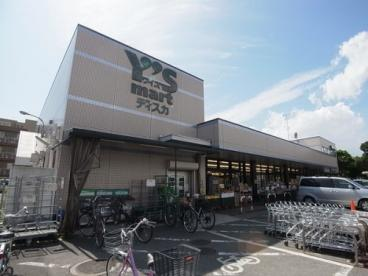 Y's mart Discover(ワイズディスカ) 香澄店の画像1
