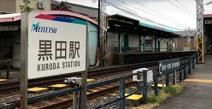 黒田(愛知県)