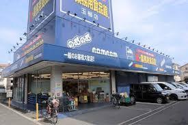 業務用食品館 のむのむ茨木玉櫛店の画像1