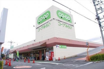 コープみらい コープ狭山台店の画像1