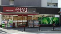 miniピアゴ 戸塚町店