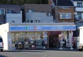ローソン 横浜永田南一丁目店