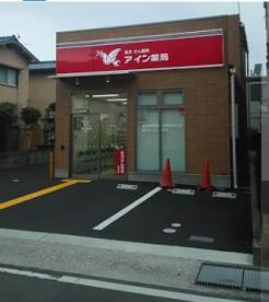 アイン薬局 総持寺店の画像1