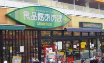 食品館あおば 弘明寺店