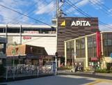 アピタ金沢文庫店
