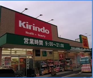 キリン堂 茨木穂積台店の画像1