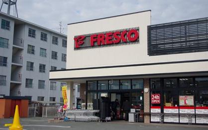 FRESCO(フレスコ) 総持寺店の画像1