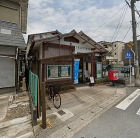 山科川田郵便局の画像1