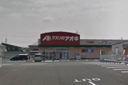 クスリのアオキ 下山町店の画像1
