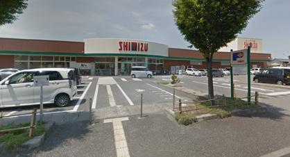 清水フードセンター中山店の画像1