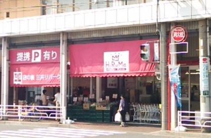 ヒルママーケットプレイス 本牧店の画像1