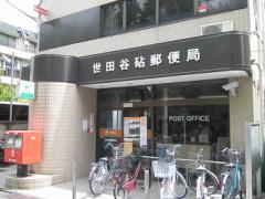 世田谷砧郵便局の画像1