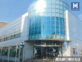 横浜銀行瀬谷支店