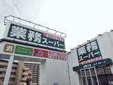 業務スーパー 西舞子店