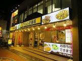 カレーハウスCoCo壱番屋JR垂水駅東口店