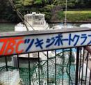 ツキジボートクラブ