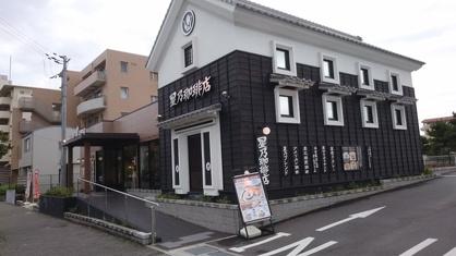 星乃珈琲店 垂水海岸通り店の画像1