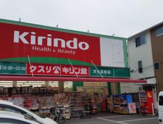 キリン堂 茨木真砂店の画像1