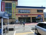 PIA TOWN(土浦ピアタウン)