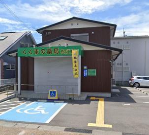 くまの薬局松江店の画像1