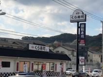くら寿司 春日星見ヶ丘店