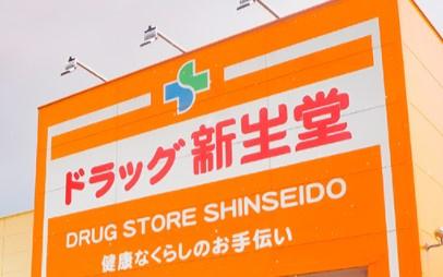 新生堂薬局 大橋店の画像1