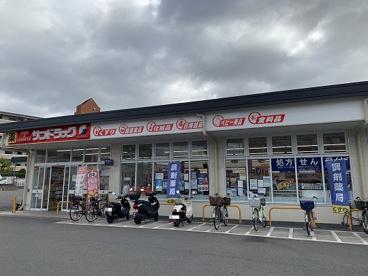 サンドラッグ山科栗栖野店の画像1